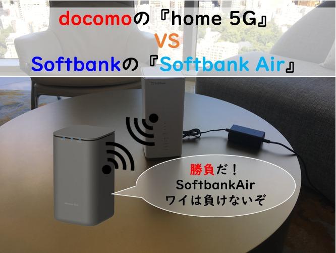 home 5GとSoftbank Air比較