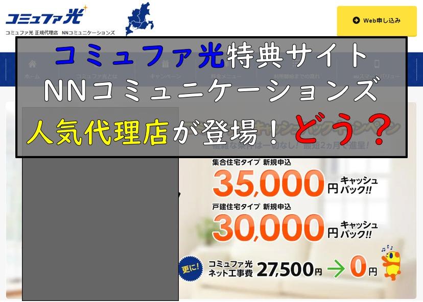 NNコミュニケーションズ×コミュファ光