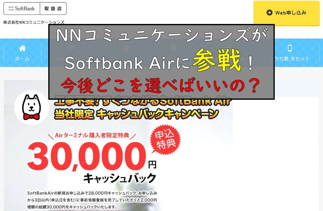 NNコミュニケーションズ×Softbank Air