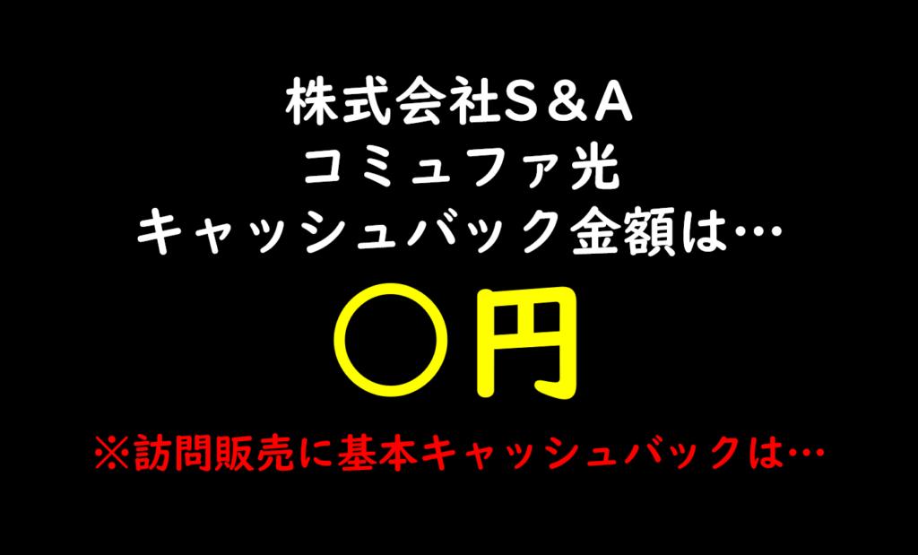 S&Aのコミュファ光キャッシュバック