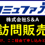 株式会社S&Aのコミュファ光