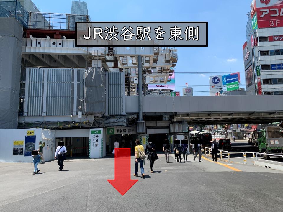 JR渋谷駅側ルート