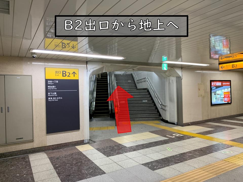 地下鉄の渋谷駅からのルート
