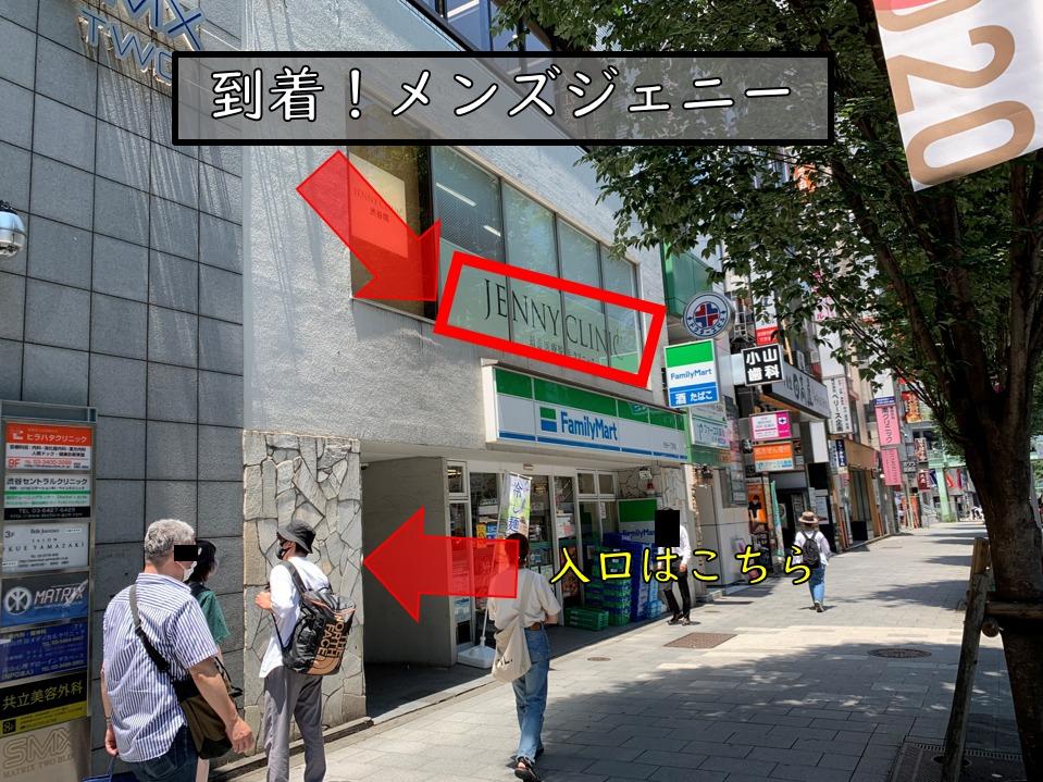 地下鉄の渋谷駅からのルート4
