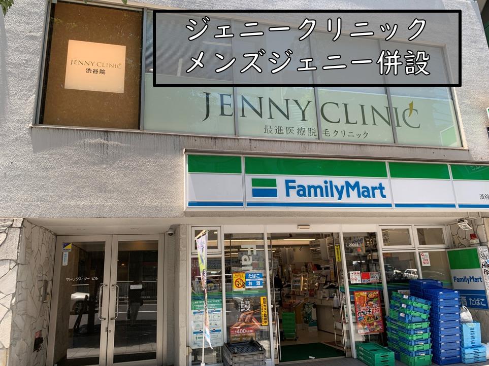 ジェニークリニック渋谷院