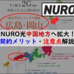 NURO光中国地方