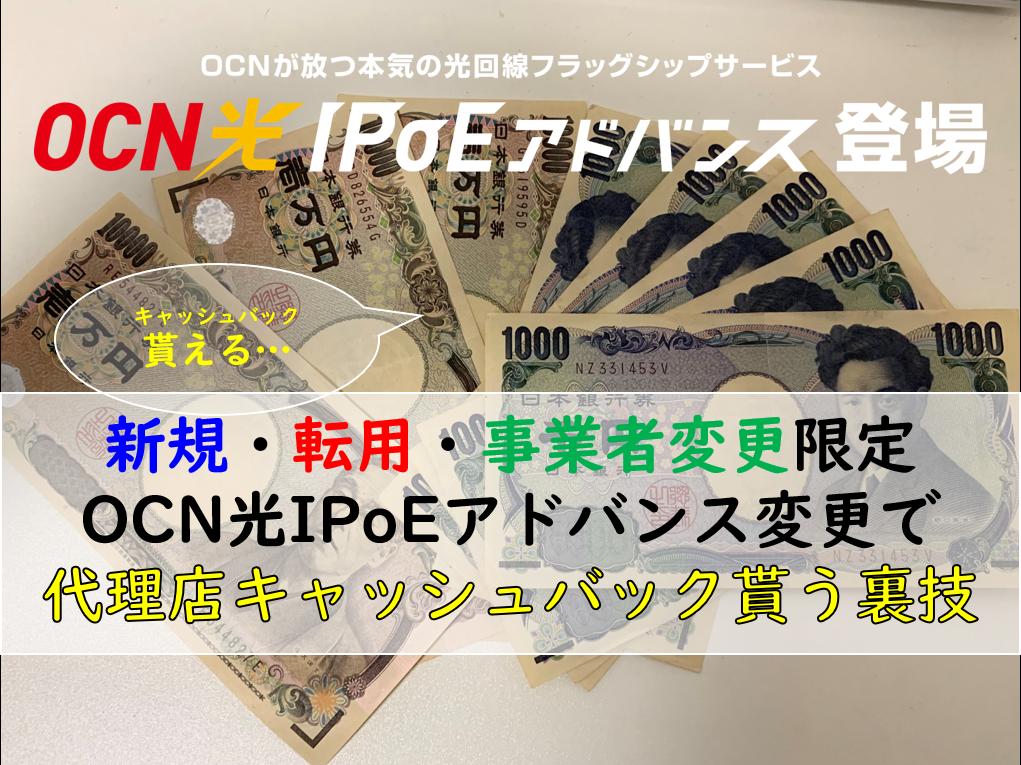 OCN光IPoEアドバンスキャッシュバック