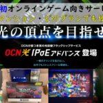 OCN光IPoEアドバンス