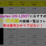 楽天UN-LIMITに合う安い光回線