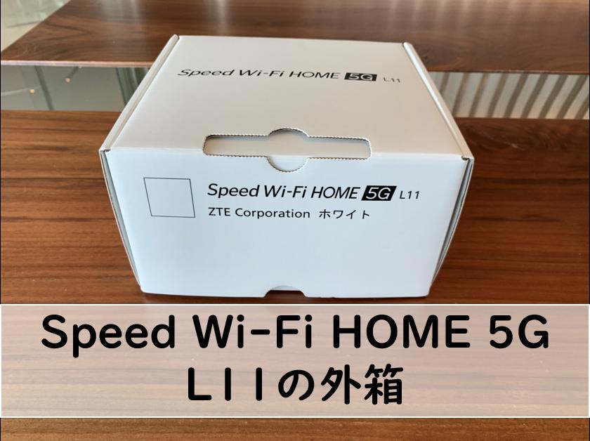 Speed Wi-Fi HOME 5G L11外箱