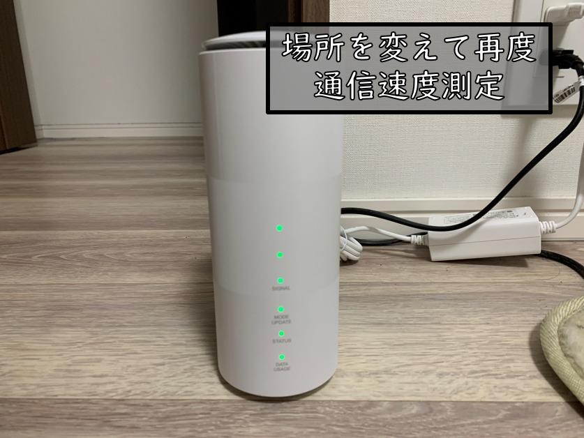 Speed Wi-Fi HOME 5G L11速度測定