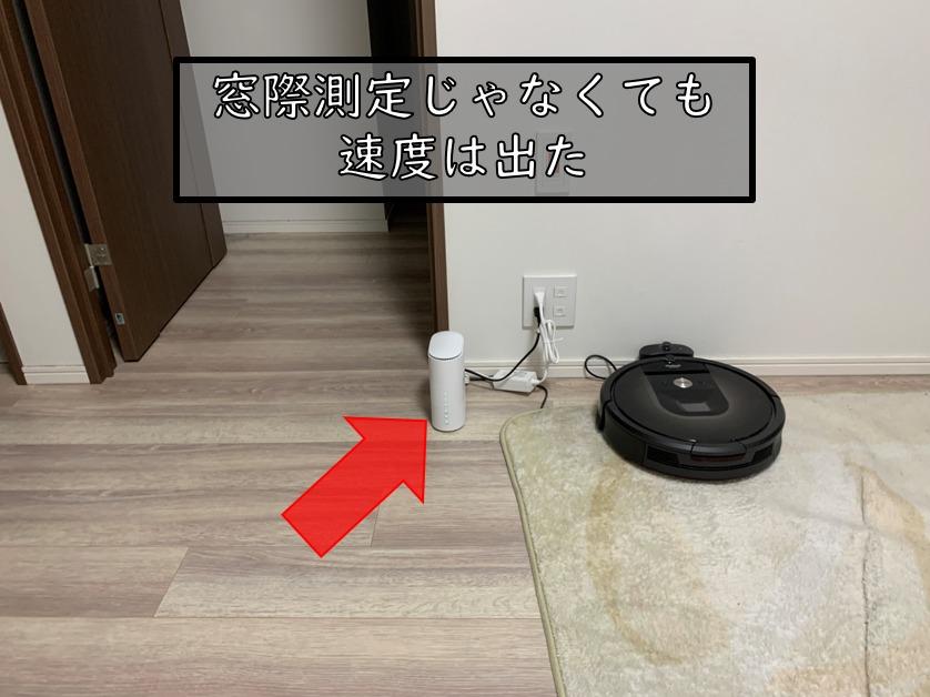 Speed Wi-Fi HOME 5G L11設置場所