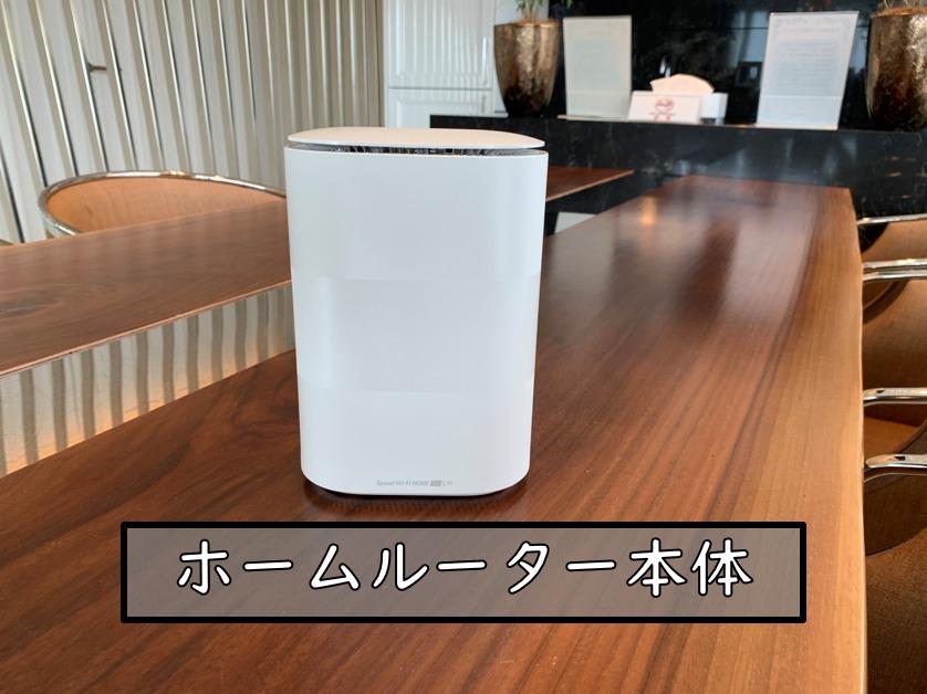 Speed Wi-Fi HOME 5G L11本体