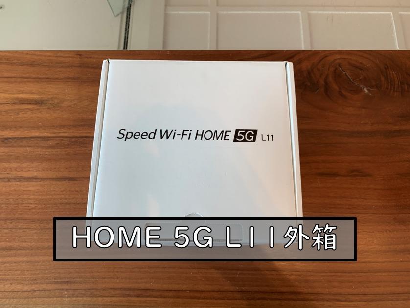 Speed Wi-Fi HOME 5G L11外箱2