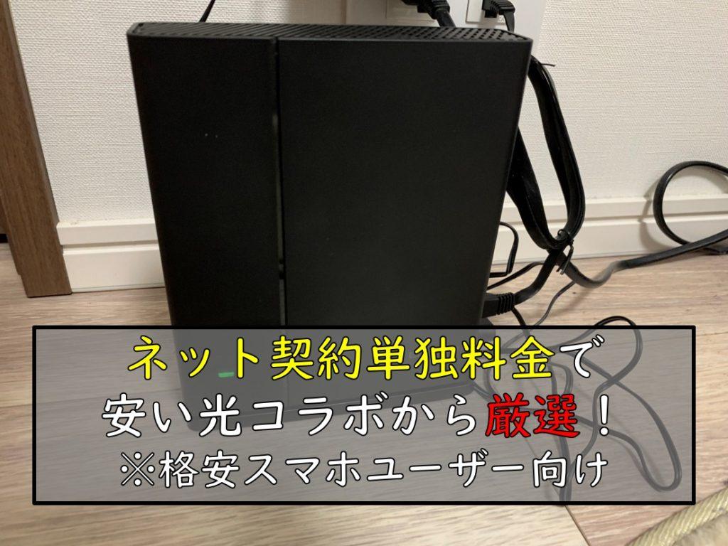 無線LANルーターイメージ