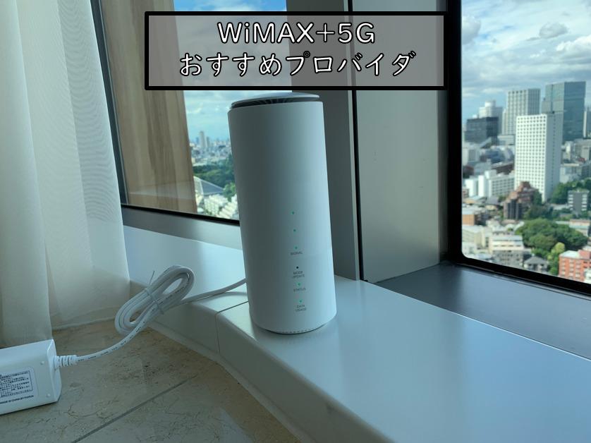 WiMAX+5Gおすすめプロバイダ