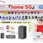 ITX×home 5G