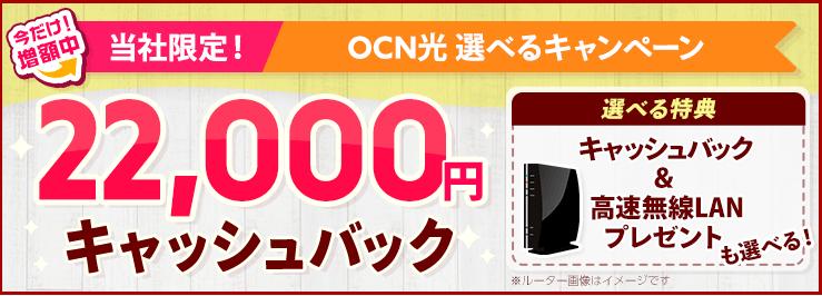 NEXT・OCN光キャッシュバック