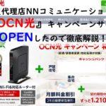 OCN光×NNコミュニケーションズ