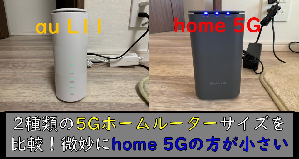 WiMAX+5Gとhome 5G