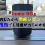 home 5G速度レビュー
