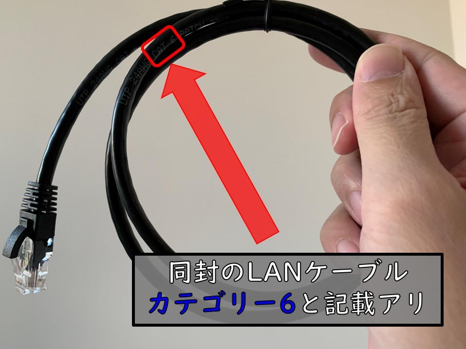LANケーブル×カテゴリー6