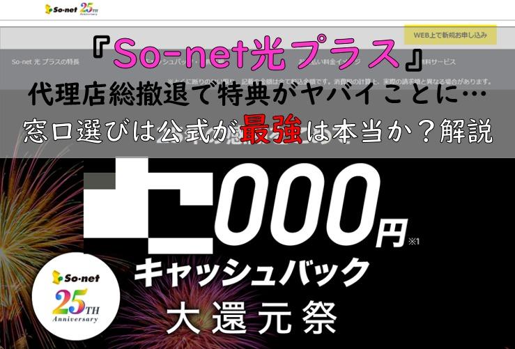 So-net光公式キャンペーンサイト
